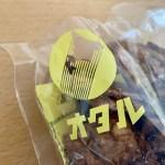 オタル製菓 ロゴ