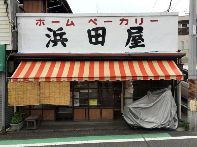 浜田屋製パン