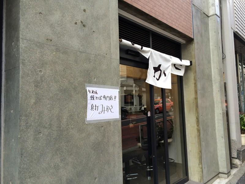 真打みかさ 渋谷店の外観