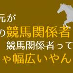 競馬予想サイト『トロイアの木馬』は優良?悪徳?