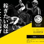 黄金馬券評議会【ATARU(アタル)】の口コミ・評判・検証