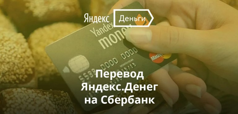 ¿Cómo transferir dinero de Yandex Wallet a Sberbank Card?