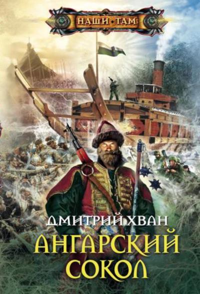Ангарский Сокол - Дмитрий Хван » Онлайн Аудио Книги