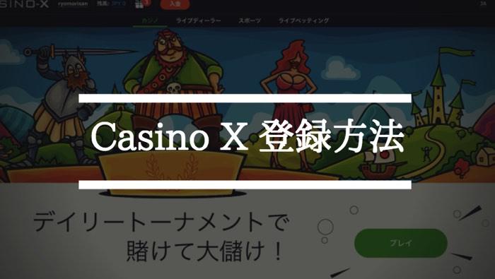 CASINO X 登録方法