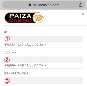 パイザカジノ 登録方法 idパスワード入力
