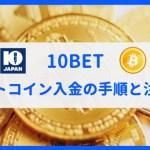10BET ビットコイン入金
