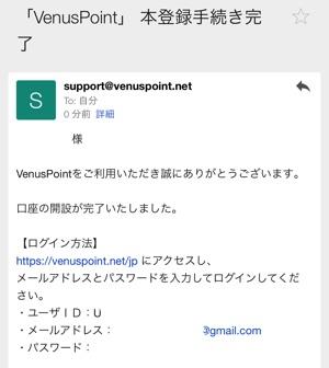 ヴィーナスポイント 登録完了メール