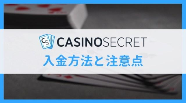 カジノシークレット 入金方法と注意点