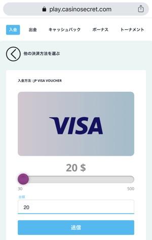 カジノシークレット クレジットカード入金 VISA