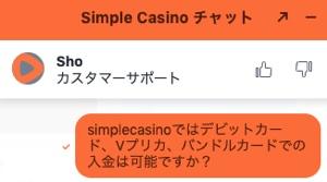 シンプルカジノ Vプリカバンドルカード入金