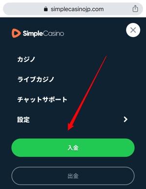 シンプルカジノ 入金手順