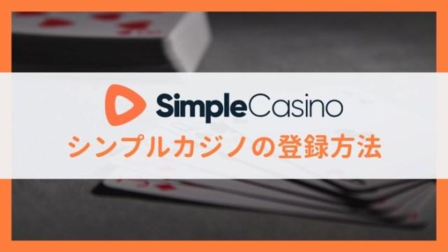 シンプルカジノの登録方法