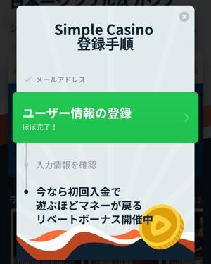 シンプルカジノ ユーザー情報