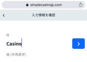 シンプルカジノ 名字入力