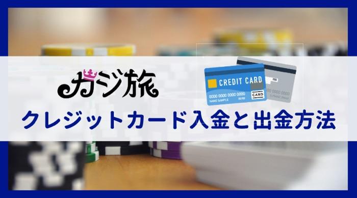 カジ旅 クレジットカード入金