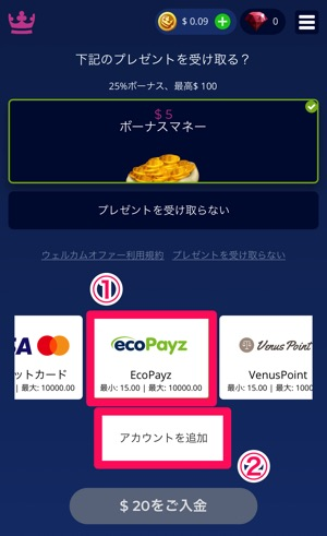 カジ旅 入金方法 ecopayz