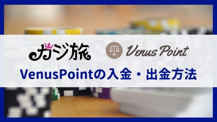 カジ旅 VenusPoint 入金・出金方法