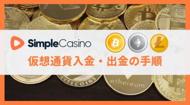 シンプルカジノの仮想通貨入金と出金方法