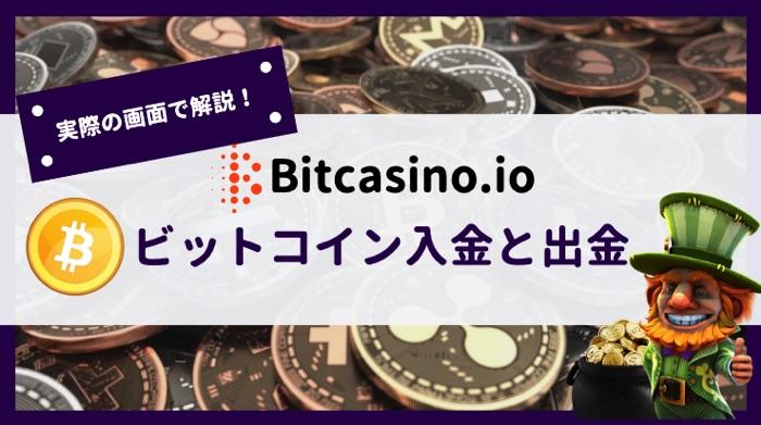 ビットカジノ ビットコイン入金・出金