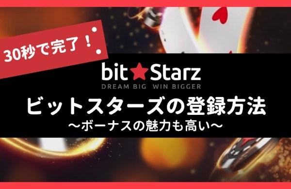 【30秒で完了】ビットスターズの登録方法!6種類の仮想通貨が使えるオススメカジノ!