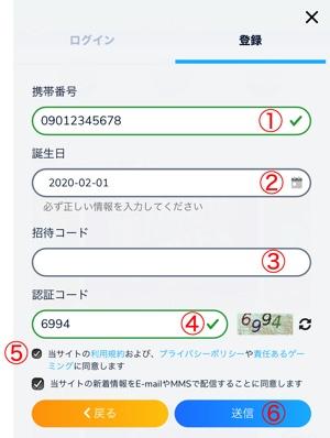 コニベット 登録方法