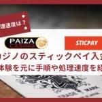 パイザカジノ スティックペイ入金・出金