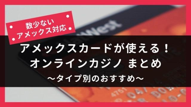 オンラインカジノでアメックス入金できるのはどこ?タイプ別おすすめも紹介!