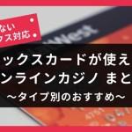 オンラインカジノ アメックスカード