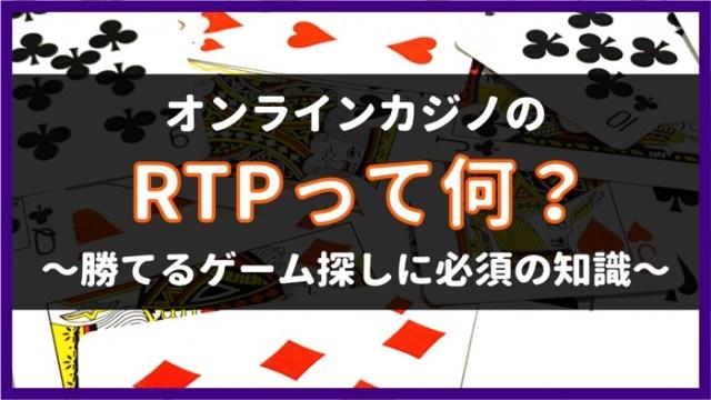 オンラインカジノのRTPってなに?勝てるカジノゲーム探しに必須な知識!