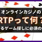 オンラインカジノ RTP