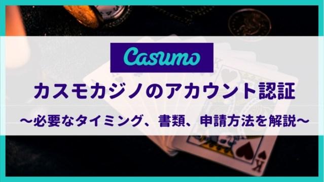 カスモカジノのアカウント認証方法!いつ必要か?必要書類や手続き方法など解説!