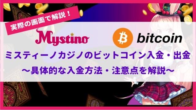 ミスティーノカジノのビットコイン入金・出金!具体的な方法、注意点などを紹介!