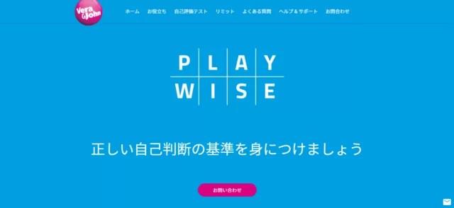 Play Wise(プレイワイズ)|ベラジョンカジノのギャンブル依存症対策とは?