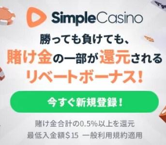 シンプルカジノのバナー