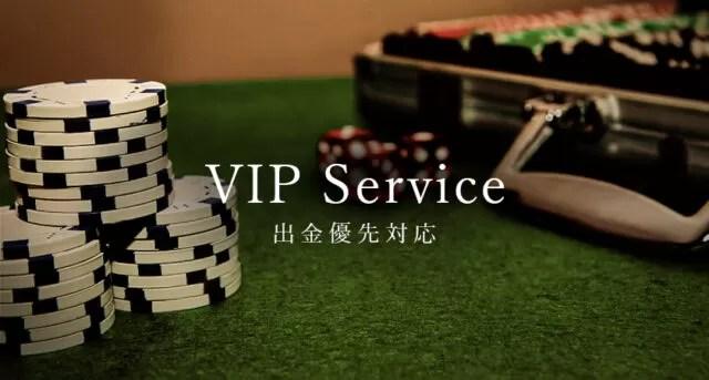 VIPランク別出金優先対応