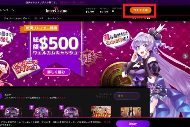 インターカジノの入金手順【クレジットカード】①