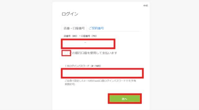 インターカジノの入金手順【銀行振込】⑤
