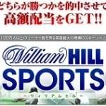ウィリアムヒルスマホからの新規登録手順