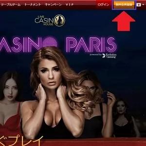ライブカジノハウス登録手順3