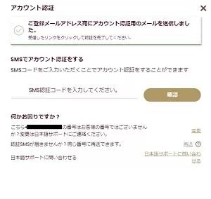 チェリーカジノ登録手順5