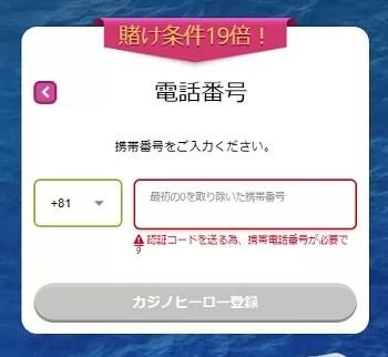 カジ旅登録手順5