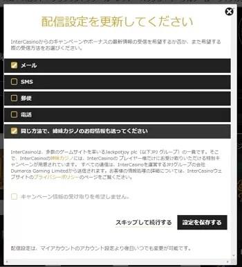 インターカジノ登録手順6