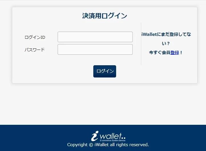 iWallet(アイウォレット)ログイン