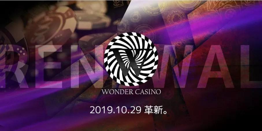 ワンダーカジノ (WONDER CASINO)の魅力
