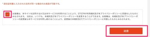 Sticpay touroku11 min