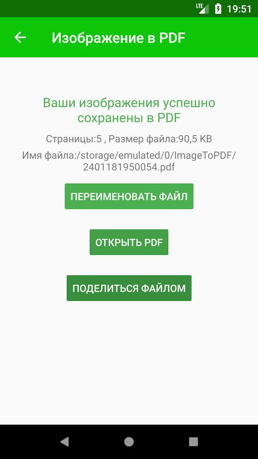 Конвертер JPG в PDF для Android - Бесплатный онлайн-конвертер