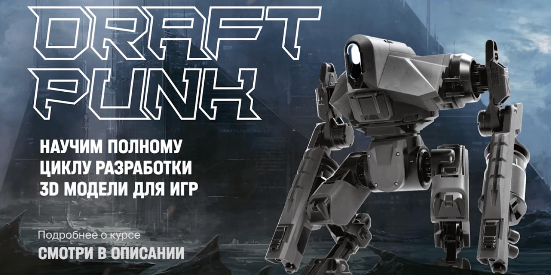 XYZ School Draft Punk 4.0 – Development of 3D models for games [2021, RUS]