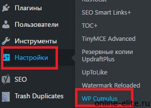 WP-Cumulus сфера