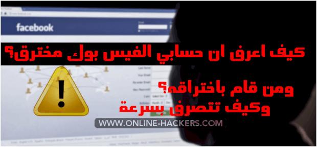 كيف اعرف ان حسابي الفيس بوك مخترق ومن قام باختراقه هاكرز