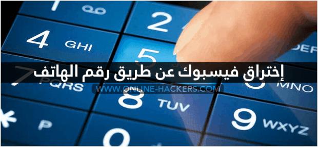 إختراق فيسبوك عن طريق رقم الهاتف فقط مضمونة 100 هاكرز